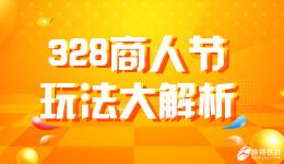 328商人节玩法大解析