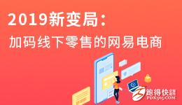 2019新变局:加码线下零售的网易电商