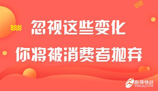 中国的消费者已经彻底改变:忽视这些变化,你将被消费者抛弃