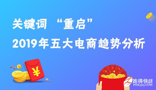 """【跑得快电商】关键词 """"重启"""":2019年五大电商趋势分析"""