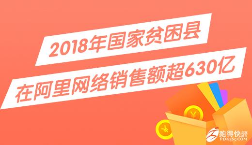 【跑得快电商资讯】2018年国家贫困县在阿里网络销售额超630亿