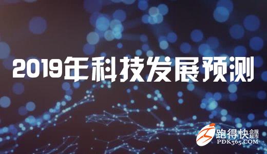 2019年科技发展预测:云、大数据、AI、物联网和区块链
