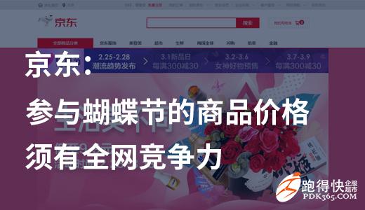 京东:参与蝴蝶节的商品价格须有全网竞争力
