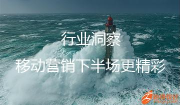 行业洞察|移动营销下半场更精彩:5G、AR、MarTech 开启新蓝海