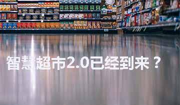 智慧超市2.0已经到来?微信和天虹告诉你