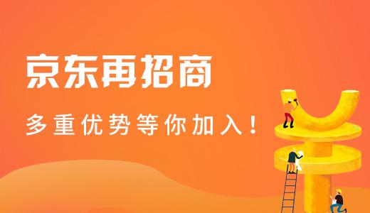 【跑得快资讯】京东拼购全品类招商 小程序浏览量大幅上涨