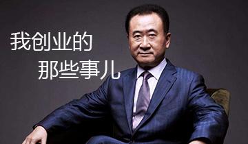【跑得快创业资讯】王健林:我创业的那些事儿