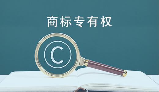 一文告诉你商标专有权的重要性