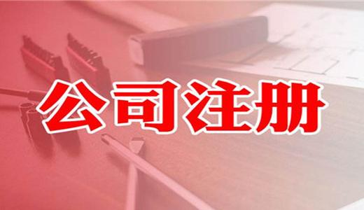 苏州注册一般纳税人公司的申请办理的五大条件