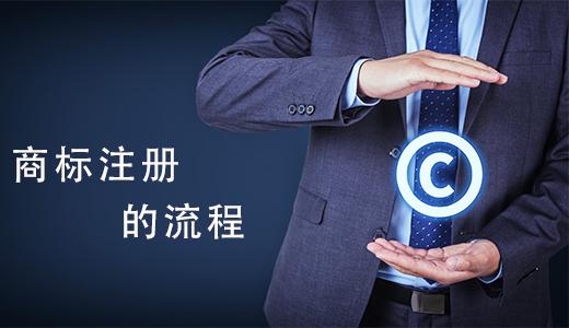 苏州注册商标的流程有哪些?