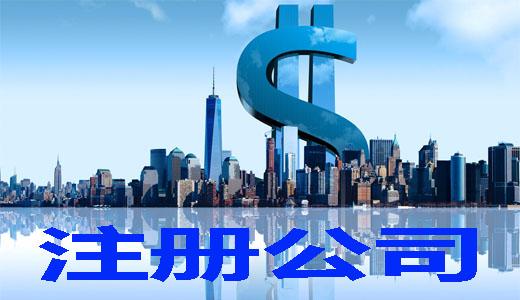 苏州注册公司:创业者需了解哪些公司注册注意事项?