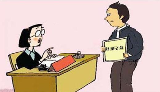 苏州注册公司代办:公司注册需注意哪些问题?
