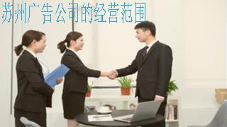 苏州跑得快企服:广告公司经营范围应如何正确填写?