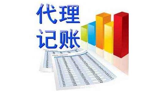 苏州代理记账公司收费标准为用户企业选择提供参照