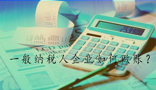 一般纳税人企业如何做账?苏州跑得快代理记账公司为您解答