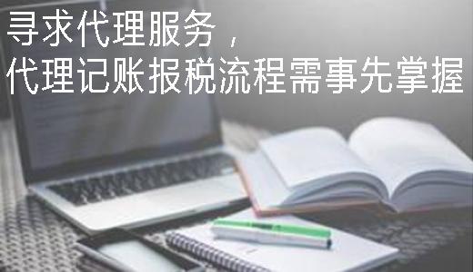 苏州跑得快代理记账:寻求代理服务,代理记账报税流程需事先掌握!