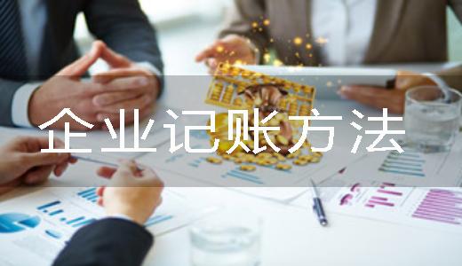 苏州跑得快代理记账:企业记账方法有哪些?