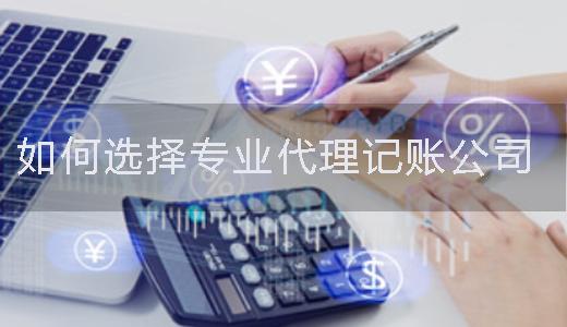 苏州跑得快代理记账:如何选择专业代理记账公司?