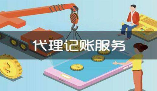 苏州代理记账公司致力于让企业财务工作更迅捷