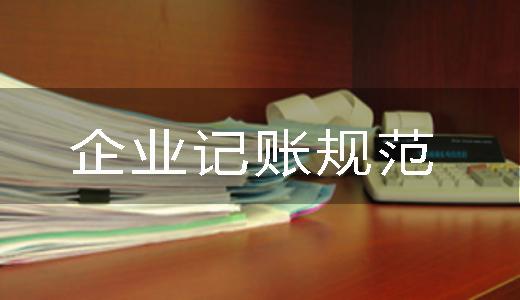 苏州代理记账公司成立需满足哪些条件?