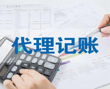 苏州专业代账报税服务的几项优势