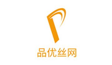 安平县品优丝网制造有限公司logo