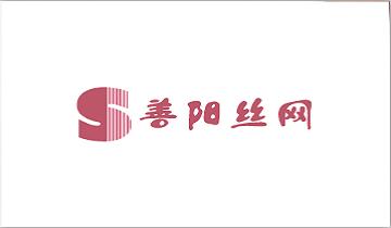 安平县善阳金属丝网制品有限公司logo