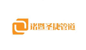 诸暨市圣捷管道科技有限公司logo