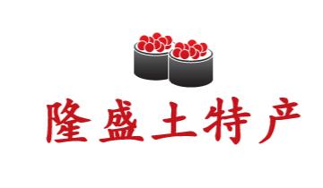 中卫市隆盛土特产经销部logo