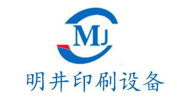 梁溪区明井印刷设备商行logo