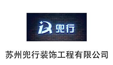 苏州兜行装饰工程有限公司logo