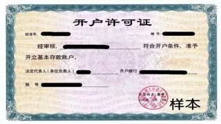 银行开户许可证取消,6月11日开始试点!