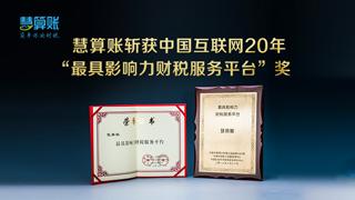 """跑得快工商斩获中国互联网20年""""最具影响力财税服务平台""""奖"""