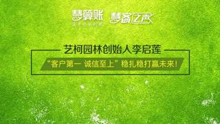 """艺柯园林创始人李启莲:""""客户第一 诚信至上"""",稳扎稳打赢未来!"""
