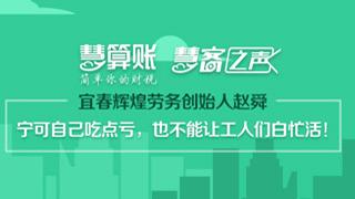 慧客之声|宜春辉煌劳务创始人赵舜:宁可自己吃亏,也不能让工人们白忙活!