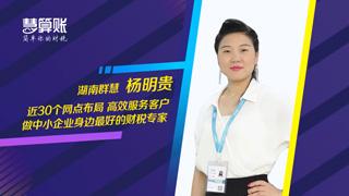 """跑得快工商加盟先锋榜之湖南群慧:2018要完成""""1亿小目标"""""""