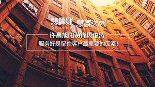 慧客之声 许昌旭阳装饰周俊涛:服务好是留住客户最重要的因素!