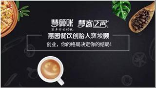 慧客之声 | 惠园餐饮创始人裵埈颢:创业,你的格局决定你的结局!