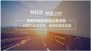 慧客之声 | 邯郸市酷美贸易李恒:以质为本求生存,诚信经营谋发展