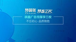 慧客之声 | 祺鑫广告传媒李兰枚:不忘初心 品质致胜