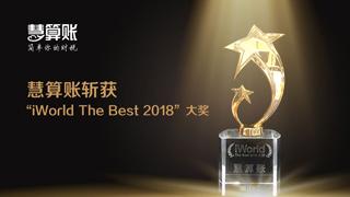 """跑得快工商斩获""""iWorld The Best 2018"""" 大奖"""