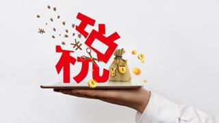 广州代理记账公司:熟知税务处理技巧 实现企业财税安全