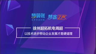 慧客之声|徐州超拓机电周超:以技术进步带动企业发展才是硬道理