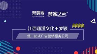 慧客之声|江西涵滢文化王梦颖:做一站式广告营销服务公司
