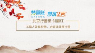 慧客之声| 北京行善堂付丽红:不骗人就是积德,治好病就是行善