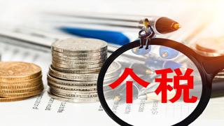 税务总局:内地与香港基金互认继续暂免征个人所得税