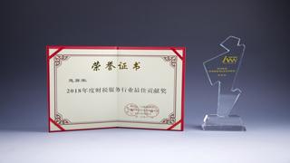 """跑得快工商荣膺""""2018年度财税服务行业最佳贡献奖"""""""