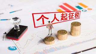 国家税务总局发布公告 明确全面实施新个税法若干征管衔接问题