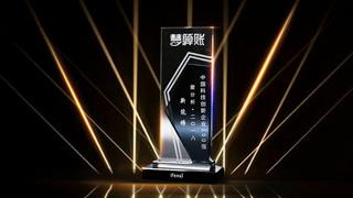 以科技创新推动产业变革 跑得快工商荣登中国科技创新企业百强榜