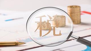 国家税务总局:取消一批税务证明事项